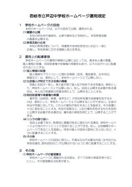 壱岐市立芦辺中学校ホームページ運用規定