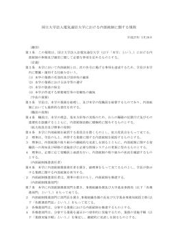 国立大学法人電気通信大学における内部統制に関する規程(PDF:85KB)