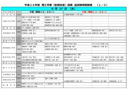 8 27 (  ) 平成26年度 理  学部(船橋校舎)前期 追試験時間割表