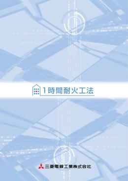 1時間耐火工法(PDF)