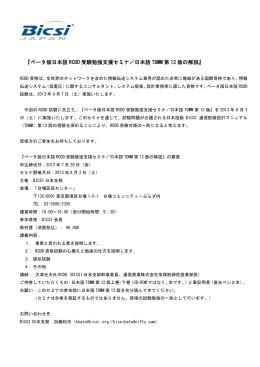 『ベータ版日本語 RCDD 受験勉強支援セミナ/日本語