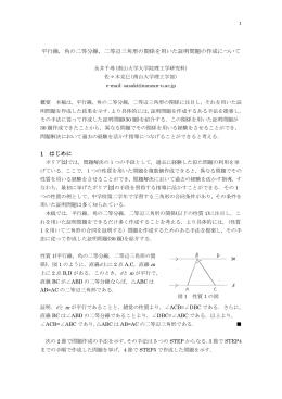 平行線,角の二等分線,二等辺三角形の関係を用いた証明問題の作成