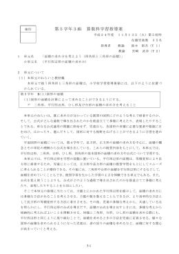 (算数科)研究発表指導案5年(PDF:1041KB)