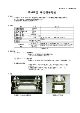 P-619型 平行端子電極