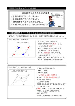 平行四辺形になるための条件