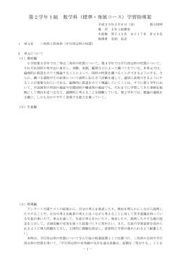 【数学科】(PDF:349KB)