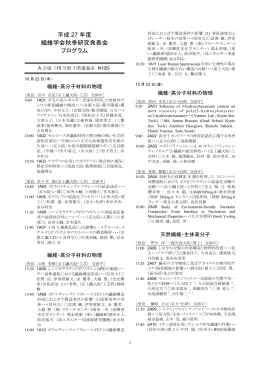平成 27 年度 繊維学会秋季研究発表会 プログラム