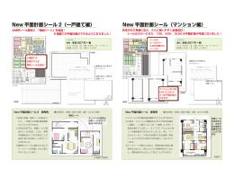 New 平面計画シール(マンション編)