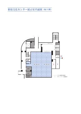 新宿文化センター展示室平面図(地下1階)