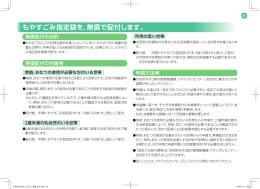 もやすごみ指定袋の無償配付(PDFファイル271kb)