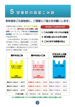 甘楽町の指定ごみ袋(PDF:323KB)
