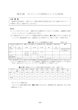 -128- 第6節 セメントの原料としての利用 【解説】 (1)ここで言う
