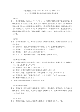 コスメ原料開発室における原料素材受入要領(PDF:174KB)