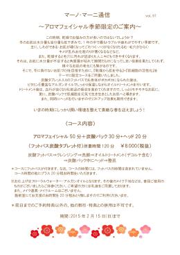 マーノ・マーニ通信 ~アロマフェイシャル季節限定のご案内~
