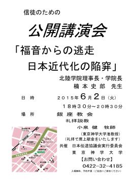 「福音からの逃走 日本近代化の陥穽」