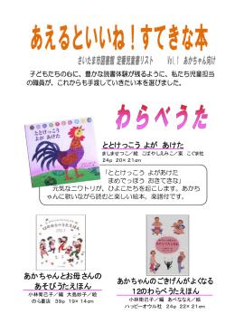Vol.1 あかちゃん向け (対象の目安:0歳~3歳