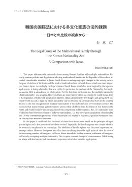 韓国の国籍法における多文化家族の法的課題