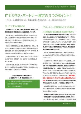 株式会社アール カンパニー・ホワイトペーパー 2015 FEb