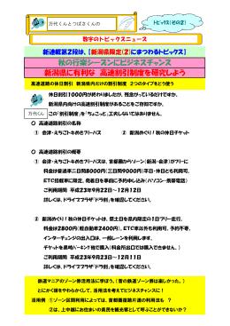 秋の行楽シーズンにビジネスチャンス 新潟県に有利な 高速割引制度を