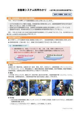自動車システム科早わかり (PDFファイル 633.6KB)