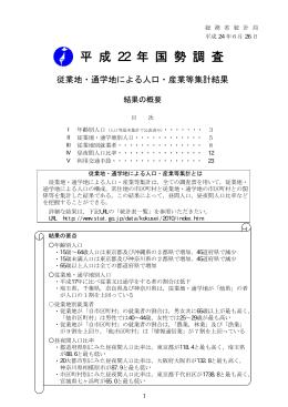 概要(PDF:6261KB)