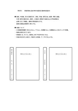 保管用修士論文等作成要領(最終簡易製本) 表紙、中表紙、目次(図表