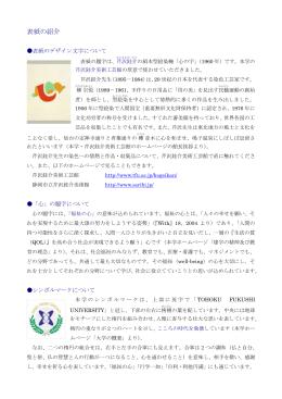 表紙の紹介 - 東北福祉大学