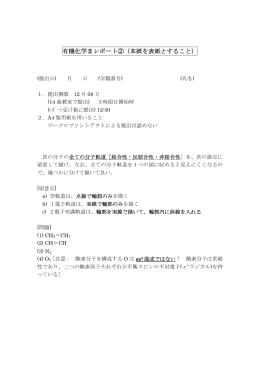 有機化学Ⅱレポート②(本紙を表紙とすること)