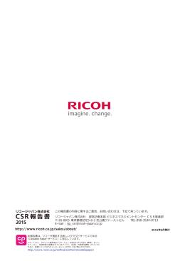 2015年 CSR報告書(裏表紙)