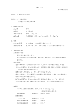 MSDS - ピヤス株式会社