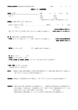 相談カード(相続問題) - 官澤綜合法律事務所 相続問題相談室