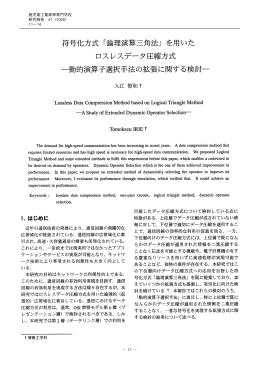 符号化方式「論理演算三角法」を用いた ロスレスデータ圧縮方式 一動的