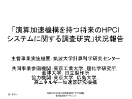 「演算加速機構を持つ将来のHPCI システムに関する調査研究」状況報告