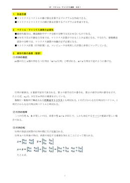 ベクトル演算