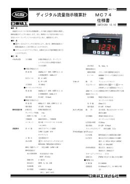 仕様書 ディジタル流量指示積算計 MC74