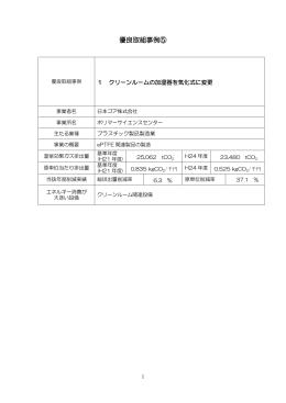 (株)(加湿器を気化式に変更) [PDFファイル/203KB]