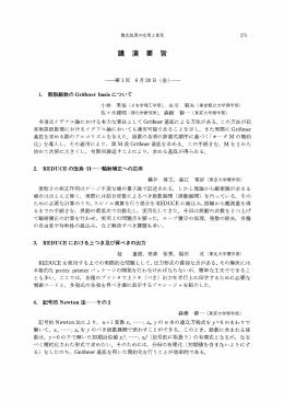 小林 英恒 (日本学理工学部), 古川 昭夫 (東京都立大学理学部)