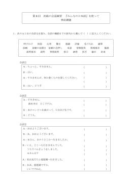 第 6 回 初級の会話練習 『みんなの日本語』を使って 事前課題