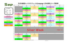 FLEX会話コーススケジュール(Language LEADERシリーズ使用)