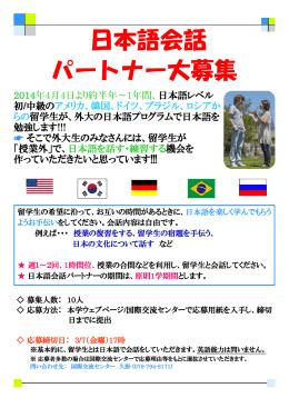 日本語会話 パートナー大募集