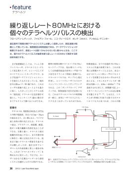 繰り返しレート80MHzにおける 個々の - Laser Focus World Japan
