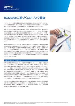ISO26000に基づくCSRリスク調査