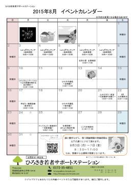2015年8月 イベントカレンダー ひろさき若者サポートステーション