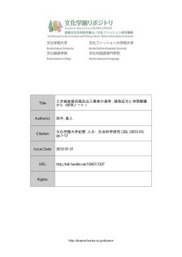 Title 三井越後屋呉服店出入業者の連帯 : 請負証文と仲間