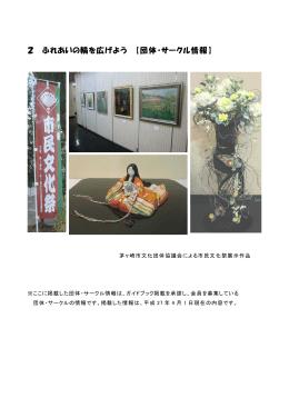 2 ふれあいの輪を広げよう【団体・サークル情報】 (PDF 1.6MB)