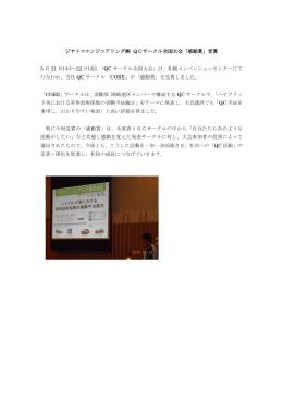 QCサークル全国大会(札幌) - ジヤトコ エンジニアリング