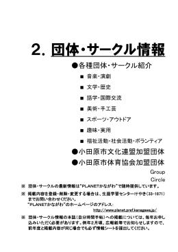 2.団体・サークル情報