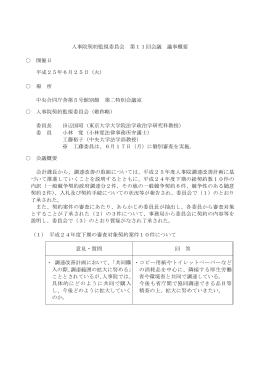 人事院契約監視委員会 第11回会議 議事概要 開催日 平成25年6月25