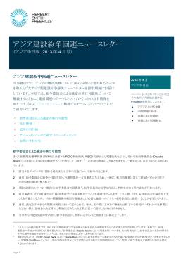 アジア季刊版:紛争委員会による裁