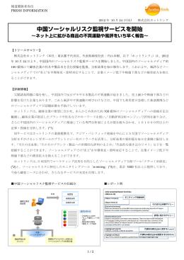 中国ソーシャルリスク監視サービスを開始 ~ネット上に拡がる商品の不買